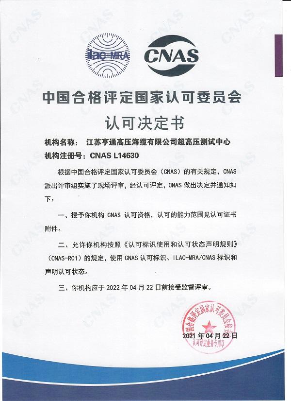 CNAS中文版.jpg